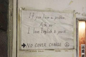 扉に貼った1枚のメッセージ