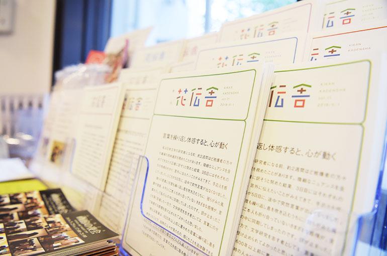 芸団協が発行している無料広報誌「季刊花伝舎」
