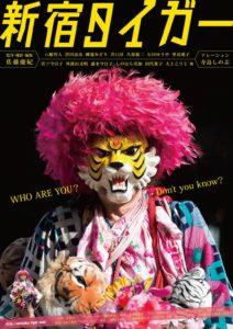 ©「新宿タイガー」の映画を作る会