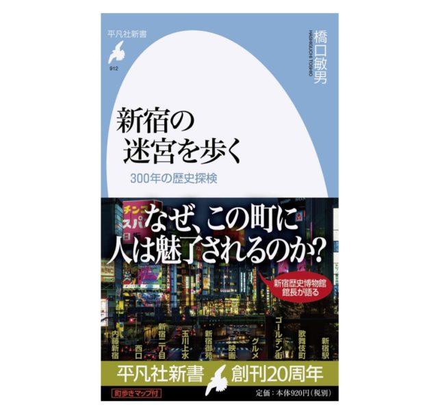 「新宿の迷宮を歩く 300年の歴史探検」新書296ページ 920円(税別)