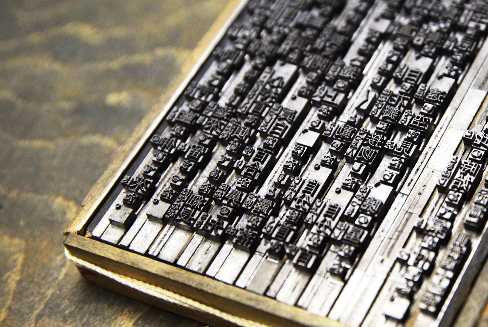 メモ帳の表紙の版。佐々木さんが提案した数種類のパターンから、大小の違う文字サイズで特殊な組み合わせ方をしたアイディアが採用された