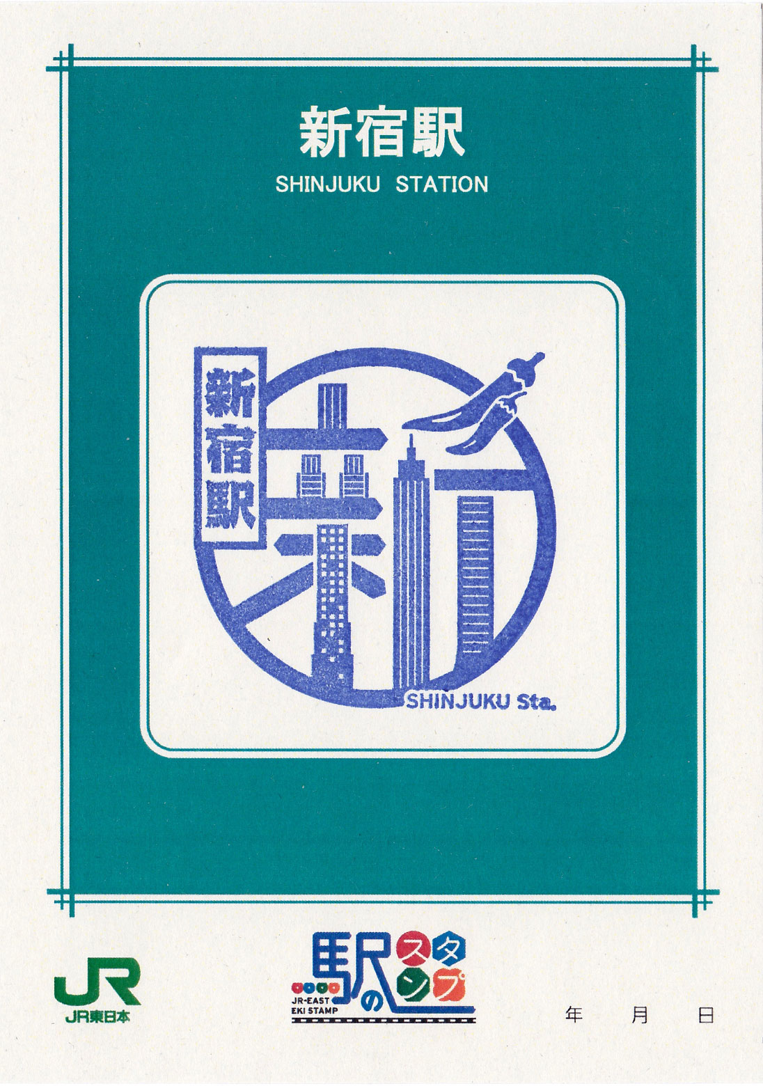 新しい絵柄になったJR新宿駅の「駅のスタンプ」
