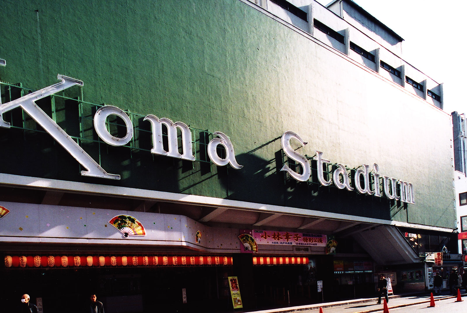 かつての「コマ劇場」の様子