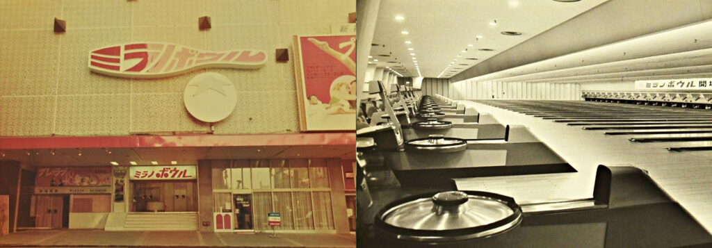 1967年にスケートリンクから業態変更し、施設の新たな顔となったミラノボウル。開場は午前6時45分、1日17時間の営業時間はフル回転だった